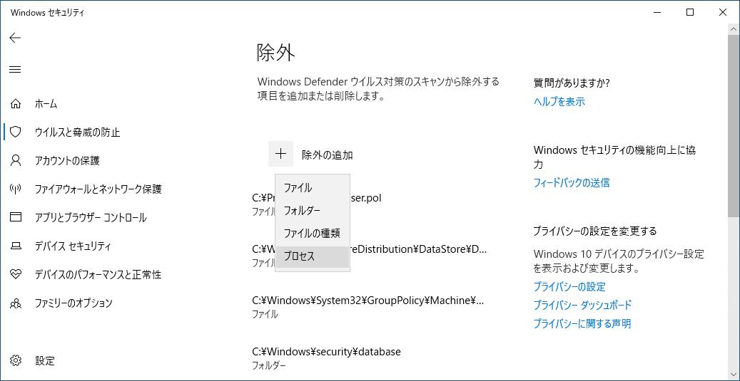 PC ゲーム E.Y.E: Divine Cybermancy 日本語化とゲームプレイ最適化メモ、PC ゲーム E.Y.E: Divine Cybermancy - Windows 10 セーブバグ対策設定メモ、Windows Defender 除外設定、Windows Defender 除外の追加 → 「プロセス」 を選択