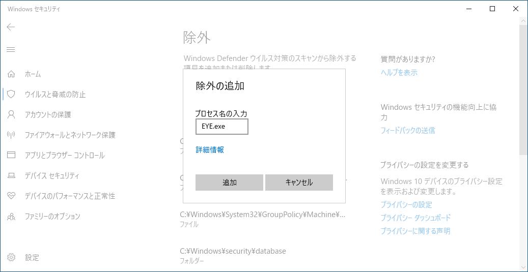 PC ゲーム E.Y.E: Divine Cybermancy 日本語化とゲームプレイ最適化メモ、PC ゲーム E.Y.E: Divine Cybermancy - Windows 10 セーブバグ対策設定メモ、Windows Defender 除外設定、Windows Defender 除外の追加 → 「プロセス」 を選択、「プロセス名の入力」 に 「EYE.exe」 を入力して追加ボタンをクリック
