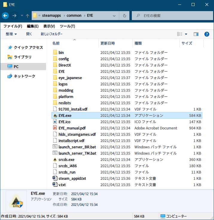 PC ゲーム E.Y.E: Divine Cybermancy 日本語化とゲームプレイ最適化メモ、PC ゲーム E.Y.E: Divine Cybermancy - Windows 10 セーブバグ対策設定メモ、EYE.exe プロパティ設定、インストール先 EYE フォルダにある EYE.exe のプロパティ画面を開く