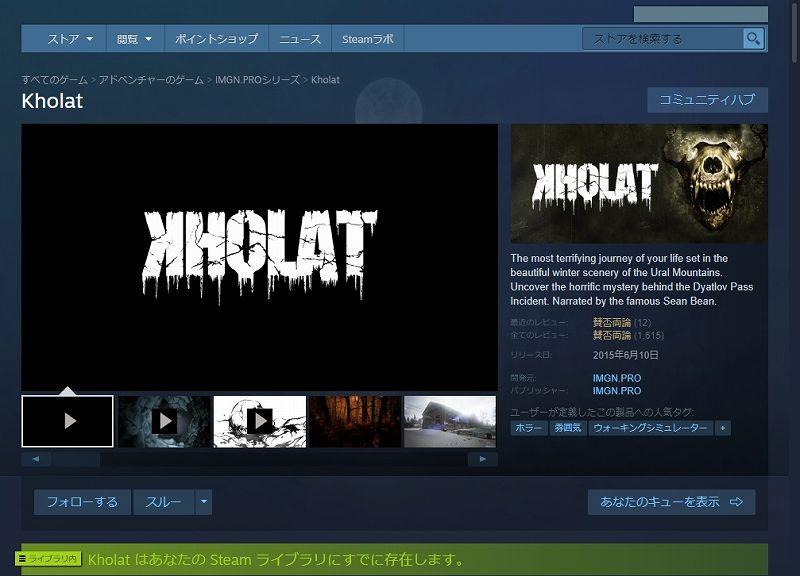 PC ゲーム Kholat 有志日本語データ抽出方法と Unreal Engine 4 locres 翻訳ファイル編集方法メモ、PC ゲーム Kholat 日本語情報、Steam 版 Kholat
