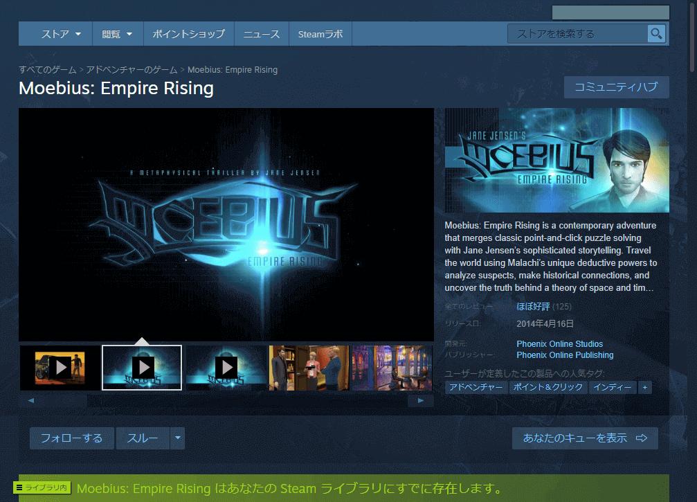 PC ゲーム Moebius: Empire Rising 日本語化メモ、PC ゲーム Moebius: Empire Rising 日本語化手順、Steam 版 Moebius: Empire Rising 日本語化可能