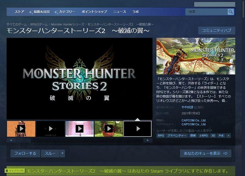 Steam 版 Monster Hunter Stories 2: Wings of Ruin でゲームパッドのアナログスティック操作でキャラが走らない場合の対処方法、Steam(PC) 版 モンスターハンターストーリーズ 2 ~破滅の翼~