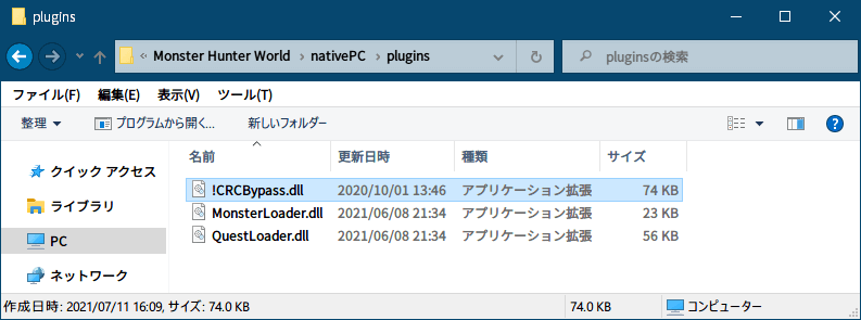 Steam 版 MONSTER HUNTER WORLD で CPU 使用率を劇的に下げる方法、Steam 版 Monster Hunter World: Iceborne 対応 Mod 導入 Mod - Stracker's Loader とパフォーマンス向上 Mod -  Performance Booster and Plugin Extender のインストール方法、Performance Booster and Plugin Extender の nativePC フォルダをゲームインストール先フォルダ(MonsterHunterWorld.exe ファイルと同じ場所)に配置、Stracker's Loader インストール後であれば nativePC\plugins フォルダに !CRCBypass.dll ファイルを配置でも OK