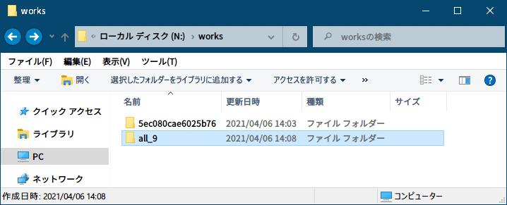PC ゲーム Payday: The Heist 日本語化とゲームプレイ最適化メモ、PC ゲーム Payday: The Heist 日本語化手順、Bundle File Tool ver1.2.0.0 アンパック作業、Bundle File Tool ver1.2.0.0 Unpack タブでゲームインストール先フォルダ assets フォルダにある all_9_h.bundle ファイルを指定して Unpack ボタンをクリック、アンパック成功メッセージ表示後、Unpack/Repack Folder に展開された all_9 フォルダ
