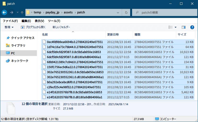 PC ゲーム Payday: The Heist 日本語化とゲームプレイ最適化メモ、PC ゲーム Payday: The Heist 日本語化手順、日本語化MOD ver.1.3(payday_jp.zip)ファイルの assets\patch フォルダにある全 12ファイルをコピー