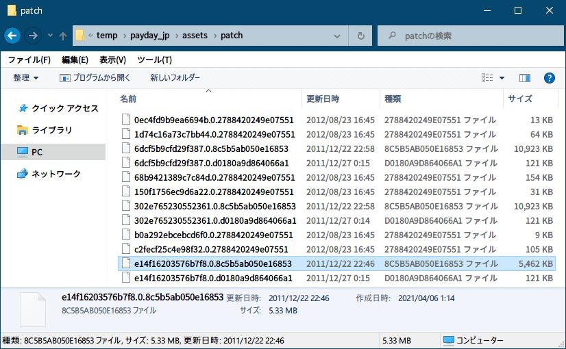 PC ゲーム Payday: The Heist 日本語化とゲームプレイ最適化メモ、PC ゲーム Payday: The Heist 日本語化手順、日本語化MOD ver.1.3(payday_jp.zip)ファイルの assets\patch フォルダにある e14f16203576b7f8.0.8c5b5ab050e16853 ファイルをコピー