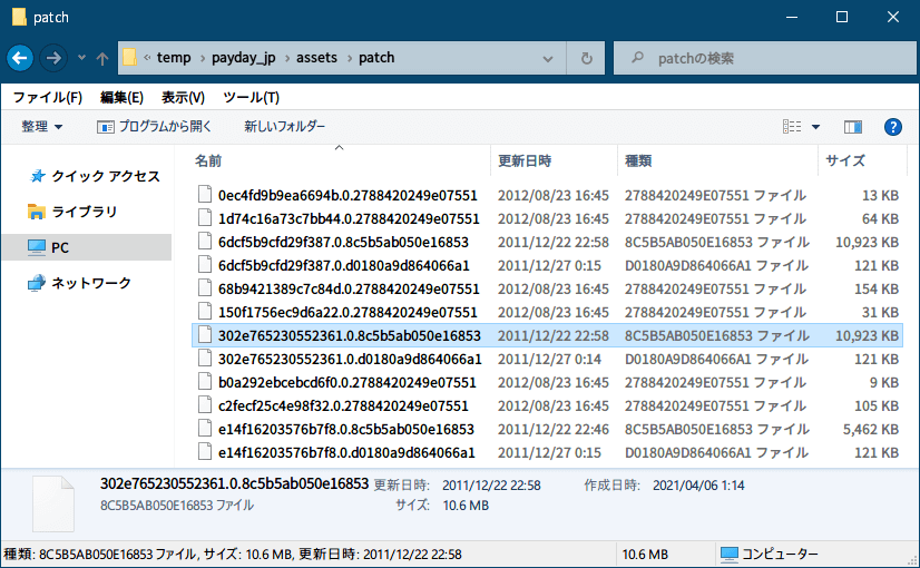 PC ゲーム Payday: The Heist 日本語化とゲームプレイ最適化メモ、PC ゲーム Payday: The Heist 日本語化手順、日本語化MOD ver.1.3(payday_jp.zip)ファイルの assets\patch フォルダにある 302e765230552361.0.8c5b5ab050e16853 ファイルをコピー