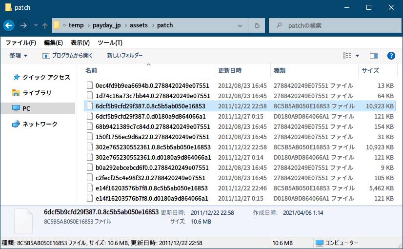 PC ゲーム Payday: The Heist 日本語化とゲームプレイ最適化メモ、PC ゲーム Payday: The Heist 日本語化手順、日本語化MOD ver.1.3(payday_jp.zip)ファイルの assets\patch フォルダにある 6dcf5b9cfd29f387.0.8c5b5ab050e16853 ファイルをコピー