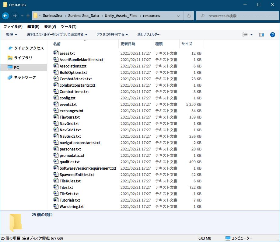 PC ゲーム Sunless Sea + DLC Zubmariner 日本語化と日本語化ファイル解析メモ、PC ゲーム Sunless Sea + DLC Zubmariner 日本語ファイル解析メモ、Sunless Sea + DLC Zubmariner - UnityEX を使った翻訳ファイルエクスポート・インポート、UnityEX を使ってゲームインストール先 Sunless Sea_Data フォルダにある resources.assets ファイルからテキストファイルをエクスポート、Unity_Assets_Files\resources フォルダにエクスポートされた ~.txt ファイル、日本語化ファイルの同名 json ファイルの拡張子を txt に変換してインポートしてもゲームに反映されない模様(構成内容が異なる)