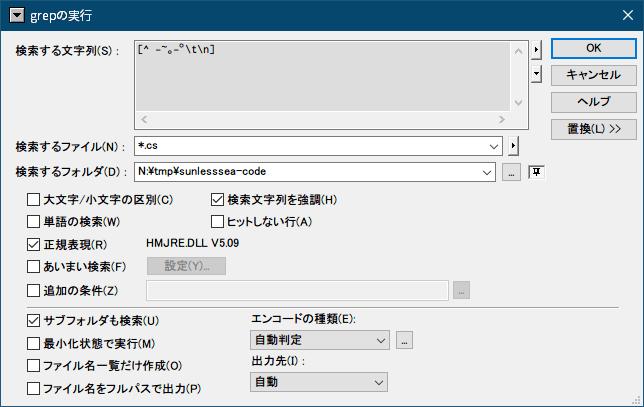 PC ゲーム Sunless Sea + DLC Zubmariner 日本語化と日本語化ファイル解析メモ、PC ゲーム Sunless Sea + DLC Zubmariner 日本語ファイル解析メモ、Sunless Sea + DLC Zubmariner - dnSpy と grep を使った Sunless.Game.dll ファイル日本語データ検索方法、grep で日本語(全角文字)を検索、ここではテキストエディタ秀丸エディタの grep 機能を使用、検索条件は dnSpy の Export to Project で保存したフォルダを指定、正規表現にチェックマーク、検索ファイルは cs ファイルを指定、検索する文字列を [^ -~。-゚\t\n] にして検索開始