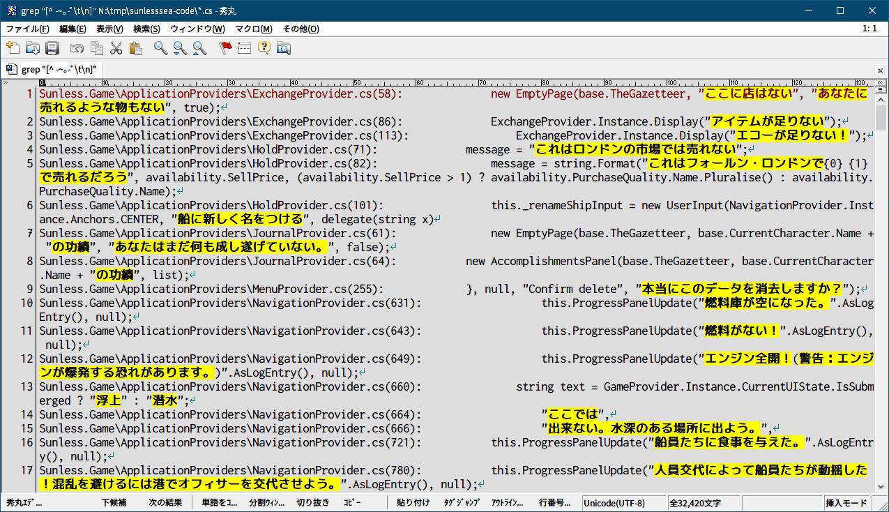 PC ゲーム Sunless Sea + DLC Zubmariner 日本語化と日本語化ファイル解析メモ、PC ゲーム Sunless Sea + DLC Zubmariner 日本語ファイル解析メモ、Sunless Sea + DLC Zubmariner - dnSpy と grep を使った Sunless.Game.dll ファイル日本語データ検索方法、テキストエディタ秀丸エディタの grep 機能で dnSpy で保存した cs ファイルから全角文字列を検索した結果