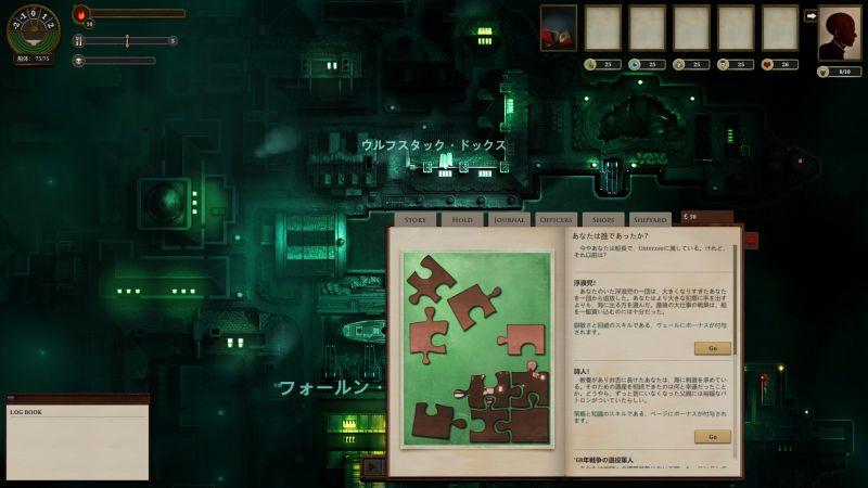PC ゲーム Sunless Sea + DLC Zubmariner 日本語化と日本語化ファイル解析メモ、PC ゲーム Sunless Sea + DLC Zubmariner 日本語化手順、Steam 版 Sunless Sea + DLC Zubmariner 日本語化方法、Steam_ssjptr_1224.zip を使って日本語化した Steam 版 Sunless Sea + DLC Zubmariner スクリーンショット、Options - Video Settings - UI scale 1x、Font scale 1x