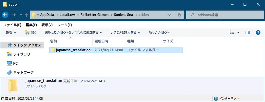 PC ゲーム Sunless Sea + DLC Zubmariner 日本語化と日本語化ファイル解析メモ、PC ゲーム Sunless Sea + DLC Zubmariner 日本語化手順、Steam 版 Sunless Sea + DLC Zubmariner 日本語化方法、Steam_ssjptr_1224.zip をダウンロードして展開・解凍、コピーした japanese_translation フォルダを %USERPROFILE%/AppData/LocalLow/Failbetter Games/Sunless Sea/addon フォルダに配置