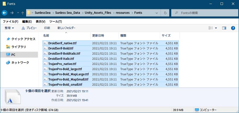 PC ゲーム Sunless Sea + DLC Zubmariner 日本語化と日本語化ファイル解析メモ、PC ゲーム Sunless Sea + DLC Zubmariner 日本語ファイル解析メモ、Sunless Sea + DLC Zubmariner - UnityEX を使ったフォントファイルエクスポート・インポート、Unity_Assets_Files\resources フォルダにある ttf フォントファイルを、リネーム(名前変更)した UD デジタル教科書体 NK-B(UDDigiKyokashoNK-B-03.ttf)フォントファイルにすべて差し替え