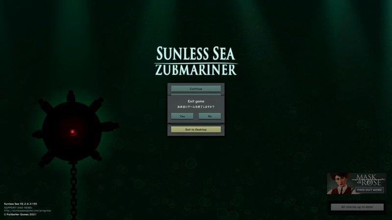 PC ゲーム Sunless Sea + DLC Zubmariner 日本語化と日本語化ファイル解析メモ、PC ゲーム Sunless Sea + DLC Zubmariner 日本語ファイル解析メモ、Sunless Sea + DLC Zubmariner - dnSpy を使った Sunless.Game.dll ファイル英語・日本語編集方法、dnSpy で書き換えた Sunless.Game.dll ファイルでゲームを起動、文字表示を確認したスクリーンショット