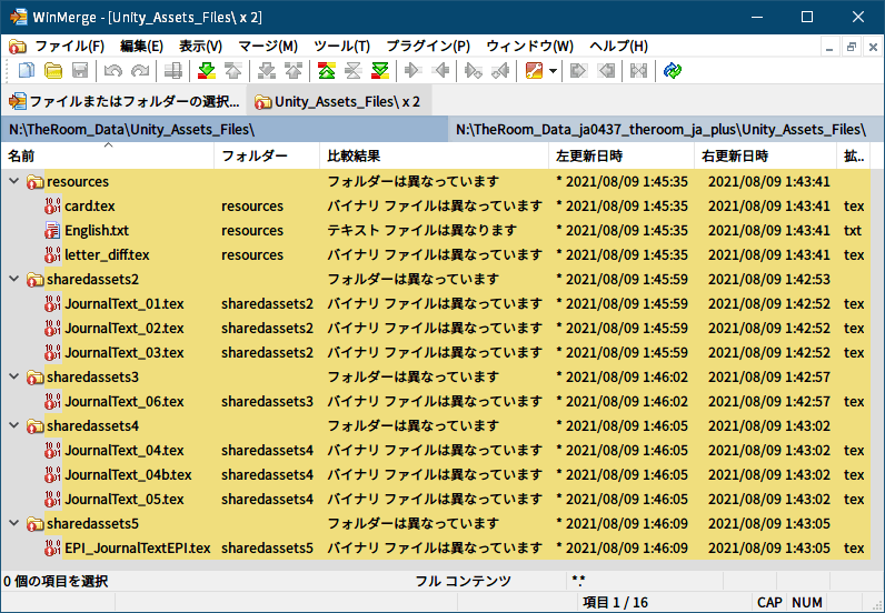 PC ゲーム The Room 日本語化メモ、PC ゲーム The Room 日本語化ファイルバックアップ方法、The Room 日本語化する前と後の assets ファイル(resources.assets、sharedassets2.assets、sharedassets3.assets、sharedassets4.assets、sharedassets5.assets)を UnityEX ですべてアンパック後に WinMerge で比較、差分があるファイルが日本語化されたファイル、UnityEX でエクスポートしてバックアップ