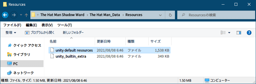 PC ゲーム The Hat Man: Shadow Ward 日本語化メモ、PC ゲーム The Hat Man: Shadow Ward フォント変更方法、The Hat Man: Shadow Ward - Arial.font_raw フォントファイル書き換え(unity default resources - Arial.font_raw)、The Hat Man: Shadow Ward インストール先 The Hat Man_Data\Resources フォルダにある unity default resources ファイルを UnityEX v1.9.3.3 で開く