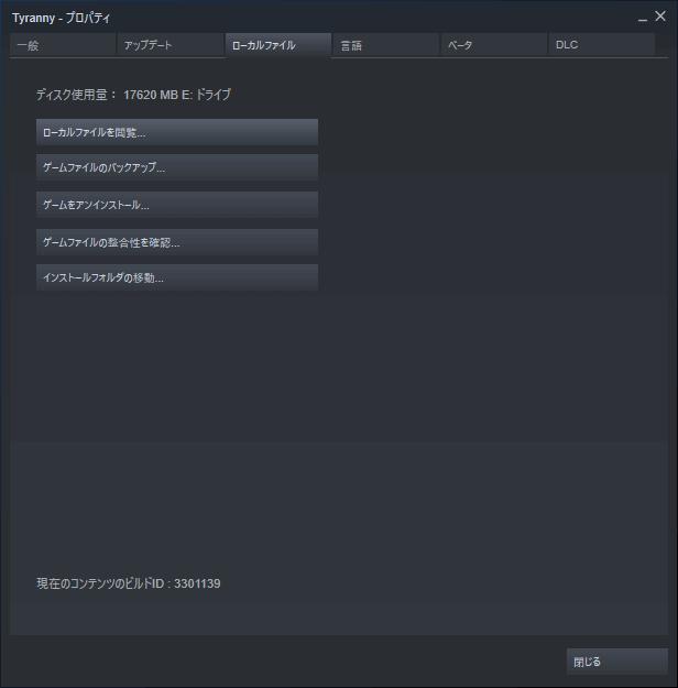 PC ゲーム Tyranny - Gold Edition 日本語化メモ、PC ゲーム Tyranny - Gold Edition 日本語化手順、Steam ライブラリで Tyranny プロパティ画面を開き、ローカルファイルタブで 「ローカルファイルを閲覧...」 をクリックしてインストールフォルダを開く