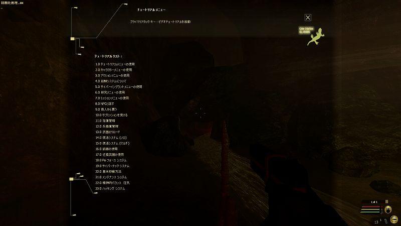 PC ゲーム E.Y.E: Divine Cybermancy 日本語化とゲームプレイ最適化メモ、PC ゲーム E.Y.E: Divine Cybermancy 日本語化手順、E.Y.E: Divine Cybermancy 日本語化スクリーンショット(eye_japanese-20180610.7z 版)