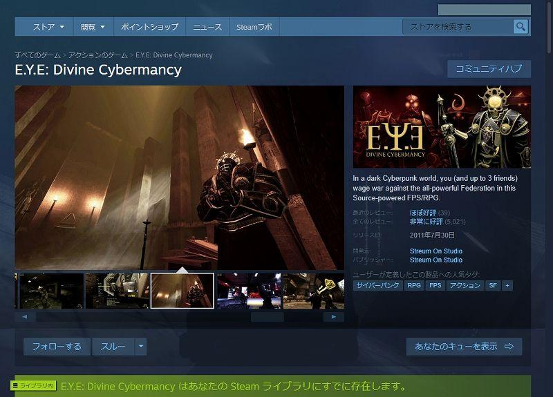 PC ゲーム E.Y.E: Divine Cybermancy 日本語化とゲームプレイ最適化メモ、PC ゲーム E.Y.E: Divine Cybermancy 日本語化手順、Steam 版 E.Y.E: Divine Cybermancy 日本語化可能