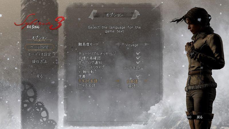 PC ゲーム Syberia 3 で日本語を表示する方法、PC ゲーム Syberia 3 日本語フォントサンプルファイル公開、Syberia 3 日本語フォントサンプルファイルインストール方法、、UnityEX で Unity_Assets_Files フォルダのファイルをインポートした後、ゲームを起動して OPTIONS → GAME にある TEXT LANGUAGE を ENGLISH から 日本語(繁體中文から書き換え)に変更