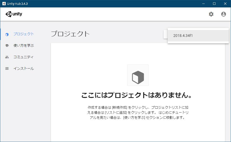 PC ゲーム Syberia 3 で日本語を表示する方法、PC ゲーム Syberia 3 用 TextMesh Pro 日本語フォント作成方法、ゲームエンジン Unity 2018.4.34f1(LTS)インストール、プロジェクト画面から新規作成をクリックしてインストールした 2018.4.34.f1 をクリック