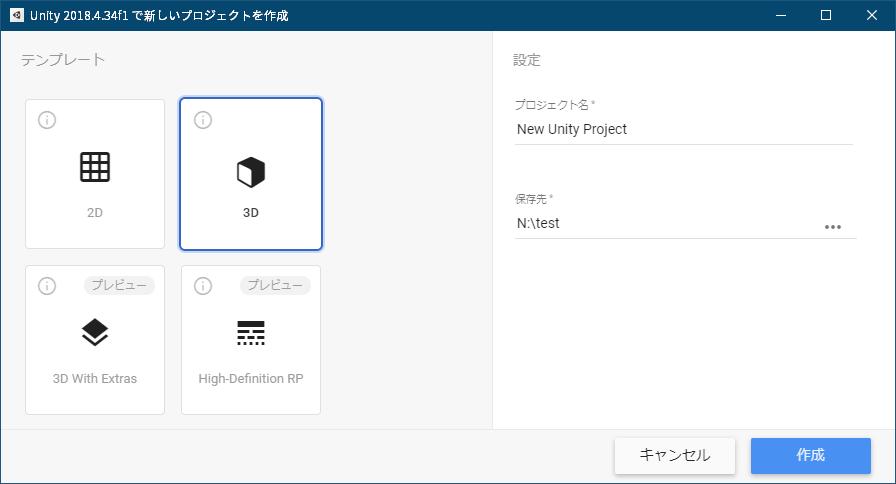 PC ゲーム Syberia 3 で日本語を表示する方法、PC ゲーム Syberia 3 用 TextMesh Pro 日本語フォント作成方法、ゲームエンジン Unity 2018.4.34f1(LTS)インストール、プロジェクト画面から新規作成をクリックしてインストールした 2018.4.34.f1 をクリック、テンプレート画面で 3D を選択した状態で作成ボタンをクリック