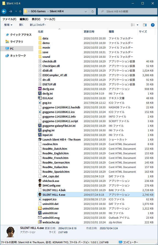 GOG 版 Silent Hill 4: The Room 日本語化メモ、GOG 版 Silent Hill 4: The Room 基本情報と日本語化方法、Silent Hill 4: The Room exe ファイル差し替え日本語化方法、GOG 版 SILENT HILL 4.exe ファイルを北米版 SILENT HILL 4.exe(2004/07/24)に差し替え