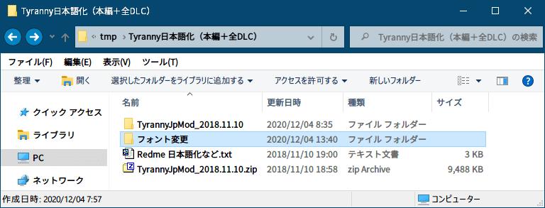PC ゲーム Tyranny - Gold Edition 日本語化メモ、PC ゲーム Tyranny - Gold Edition 日本語化手順、オプション : Tyranny - Gold Edition 日本語フォント Mod インストール、Tyranny日本語化(本編+全DLC).rar に含まれるフォント変更フォルダで日本語フォント Mod を作成