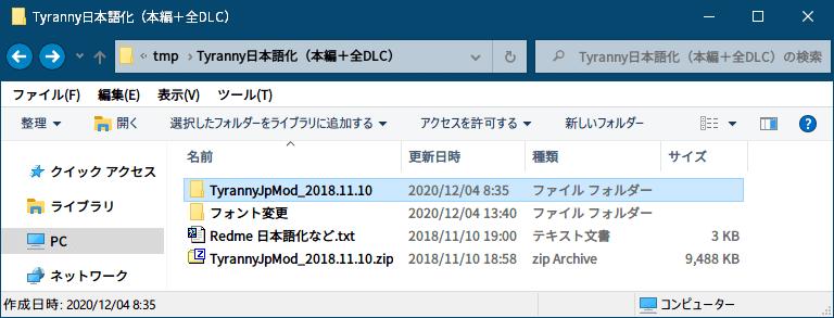 PC ゲーム Tyranny - Gold Edition 日本語化メモ、PC ゲーム Tyranny - Gold Edition 日本語化手順、Tyranny - Gold Edition 日本語化ファイルインストール、Tyranny日本語化(本編+全DLC).rar から展開・解凍した 「Tyranny日本語化(本編+全DLC)」 フォルダにある、「TyrannyJpMod_2018_11_10.zip」 を展開・解凍