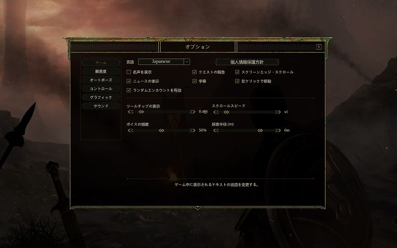 PC ゲーム Tyranny - Gold Edition 日本語化メモ、PC ゲーム Tyranny - Gold Edition 日本語化手順、Tyranny - Gold Edition 日本語化ファイルインストール、日本語化ファイルインストール後ゲームを起動して Options → Game → Language  を English から Japanese に変更、