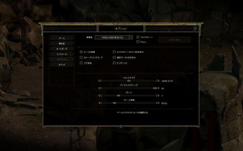 PC ゲーム Tyranny - Gold Edition 日本語化メモ、PC ゲーム Tyranny - Gold Edition 日本語化手順、オプション : Tyranny - Gold Edition 日本語フォント Mod インストール、オプションのグラフィックからフォントサイズ変更可能、デフォルト 100%
