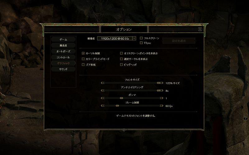 PC ゲーム Tyranny - Gold Edition 日本語化メモ、PC ゲーム Tyranny - Gold Edition 日本語化手順、オプション : Tyranny - Gold Edition 日本語フォント Mod インストール、オプションのグラフィックからフォントサイズ変更可能、デフォルト 100%から最大 125%