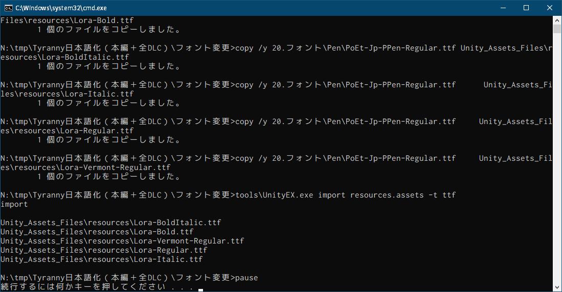 PC ゲーム Tyranny - Gold Edition 日本語化メモ、PC ゲーム Tyranny - Gold Edition 日本語化手順、オプション : Tyranny - Gold Edition 日本語フォント Mod インストール、10.オリジナル・リソースフォルダに resources.assets ファイルを配置した状態で、フォント変更フォルダにあるバッチファイル(.bat)を実行、コマンドプロンプト画面が表示されて日本語フォント Mod 作成完了