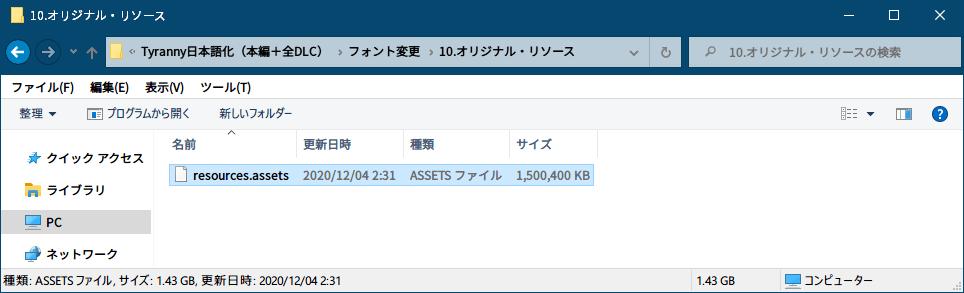 PC ゲーム Tyranny - Gold Edition 日本語化メモ、PC ゲーム Tyranny - Gold Edition 日本語化手順、オプション : Tyranny - Gold Edition 日本語フォント Mod インストール、インストール先 Tyranny\Data フォルダにある resources.assets ファイルをコピー、コピーした resources.assets ファイルをフォント変更\10.オリジナル・リソースフォルダに配置