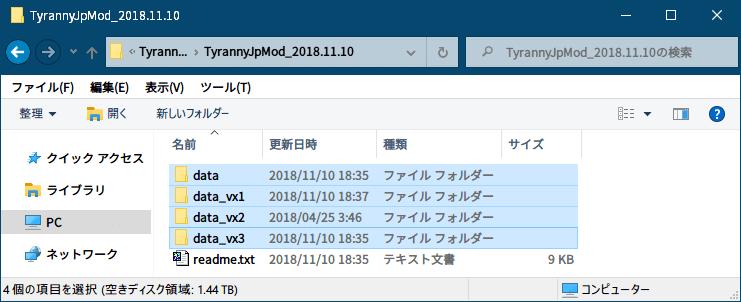 PC ゲーム Tyranny - Gold Edition 日本語化メモ、PC ゲーム Tyranny - Gold Edition 日本語化手順、Tyranny - Gold Edition 日本語化ファイルインストール、TyrannyJpMod_2018_11_10.zip 展開・解凍後、TyrannyJpMod_2018_11_10 フォルダに含まれる data、data_vx1、data_vx2、data_vx3 フォルダをコピー