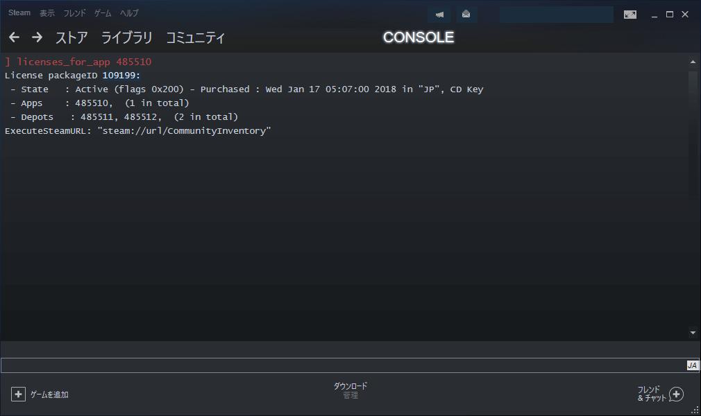 PC ゲーム Nioh: Complete Edition ゲームプレイ最適化メモ、PC ゲーム Nioh: Complete Edition 基本情報、Steam 版 Nioh: Complete Edition 表現規制有無の確認方法、Steam のコンソール(CONSOLE)画面で licenses_for_app (App ID 番号) 実行、「licenses_for_app 485510」 と入力して Enter キーを押す、License packageID 109199 と表示されれば表現無規制版、License packageID が 216151 の場合おそらく表現規制版