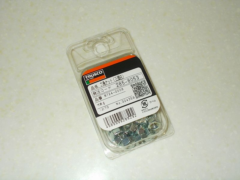 エルゴトロン LX モニターアームのクランプをフレーム付きワークテーブルに固定した時のメモ、エルゴトロン LX モニターアームクランプ - ワークテーブル固定用部品・工具リスト、トラスコ 六角ナット 1種 三価白 サイズ M6×1.0 70個入 B724-0006 購入