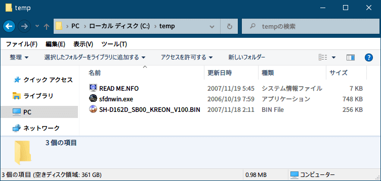 東芝サムスン製 DVD ドライブ TS-H352D の SH-D162D 化メモ、DVD ドライブ TS-H352D をファームウェアアップデートで SH-D162D 化、TS-H352D 用ファームウェアアップデートツール・ファイル SH-D162D_SB00_KREON_V100.zip をダウンロードして展開・解凍(ここでは c:\temp フォルダに配置)