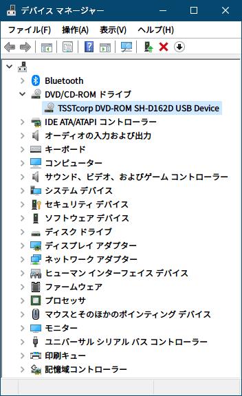 東芝サムスン製 DVD ドライブ TS-H352D の SH-D162D 化メモ、DVD ドライブ TS-H352D をファームウェアアップデートで SH-D162D 化、DVD ドライブ TS-H352D ファームウェアアップデート後、Windows 10 デバイスマネージャーで TSSTcorp DVD-ROM SH-D162D USB Device として認識