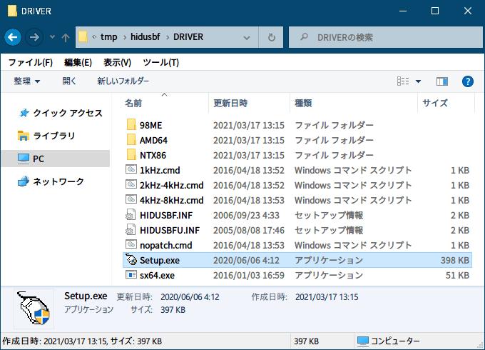 DUALSHOCK 4 ワイヤレスコントローラーの購入と操作を快適にする便利なアイテムをまとめてそろえてみました、Bluetooth USB アダプターのポーリング間隔(bInterval)チェック、hidusbf.zip をダウンロード、DRIVER フォルダにある Setup.exe を実行、日本語文字が文字化けするため文字化けを回避したい場合は、Local Emulator をインストールして Setup.exe を右クリックからロケールエミュレータ → Run in Japanese か Run in Japanese(Admin) を実行