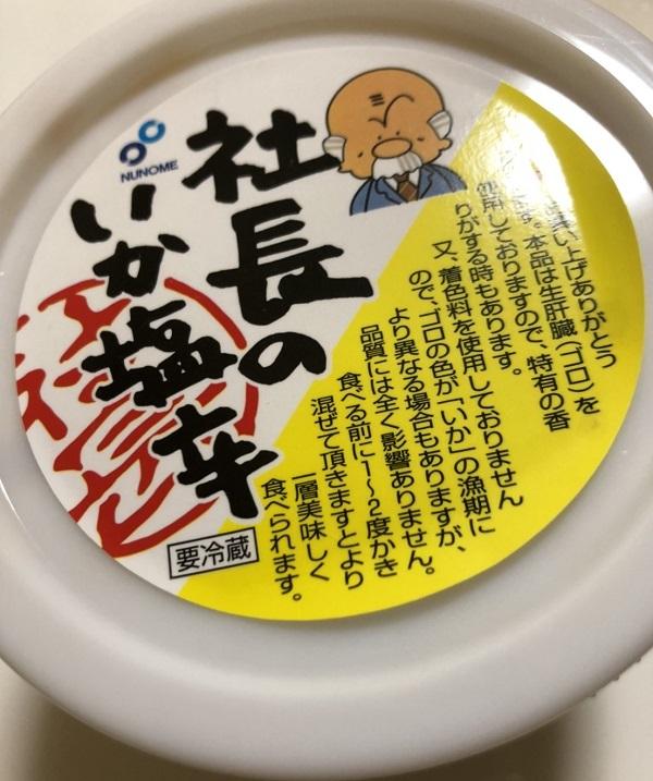 浅草橋 バカル 居酒屋 食堂 晩酌 塩辛