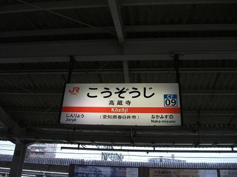 jrc-kozoji-1.jpg