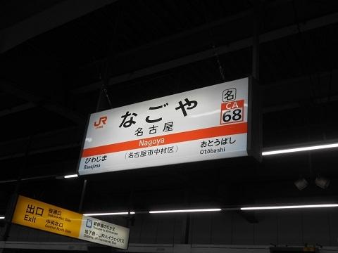 jrc-nagoya-11.jpg