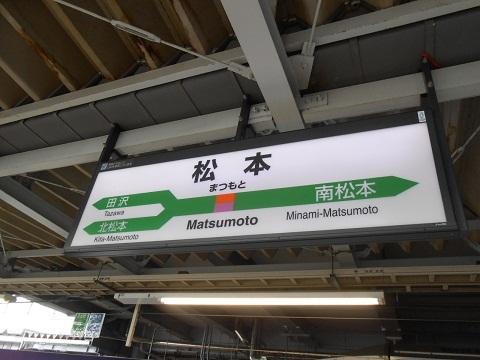 jre-matsumoto-3.jpg