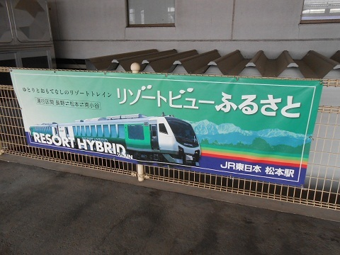 jre-matsumoto-8.jpg