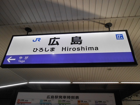 jrw-hiroshima-1.jpg