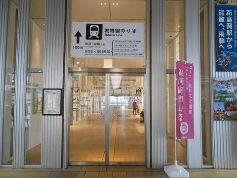 jrw-shintakaoka-4.jpg