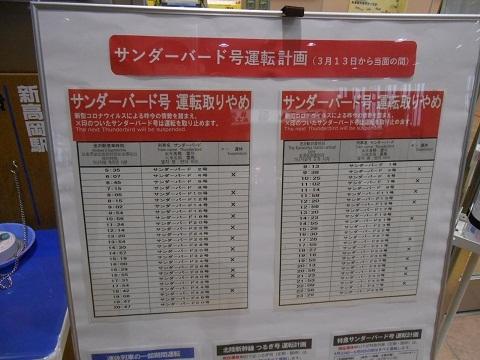 jrw-shintakaoka-9.jpg