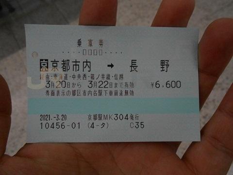 jrw-ticket-37.jpg
